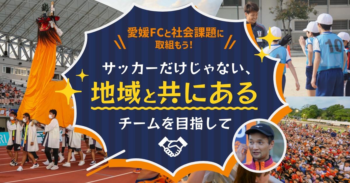 愛媛FCと社会課題に取組もう! サッカーだけじゃない、地域と共にあるチームを目指して